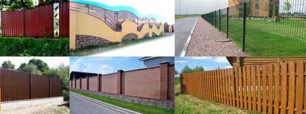 Виды оград для дома