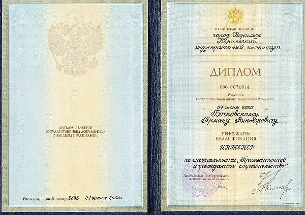Диплом эксперта сайта