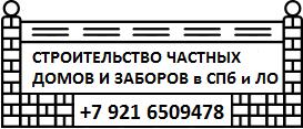 Сайт о строительстве заборов